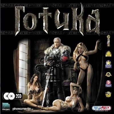 Gothic / Готика (2001/RUS/Repack)