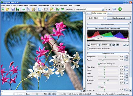 easyHDR Pro 2.30.1 (RU)