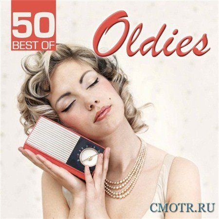 VA - 50 Best Of Oldies (2012)