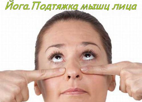 Йога. Подтяжка мышц лица видеокурс