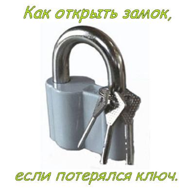 Как  открыть замок если потерялся ключ
