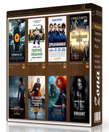 Zona 1.0.1.4 + Portable by SamDel