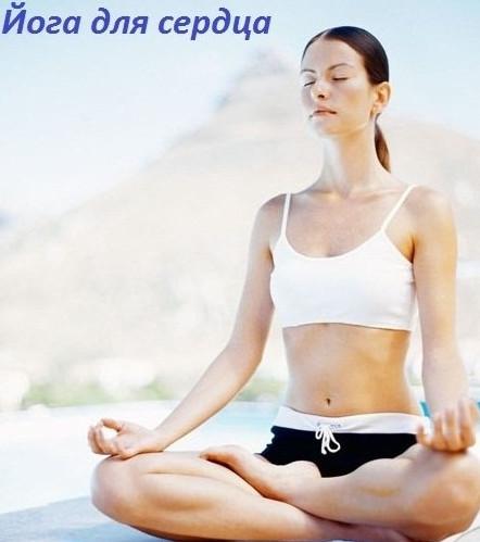 Йога для здоровья  сердца