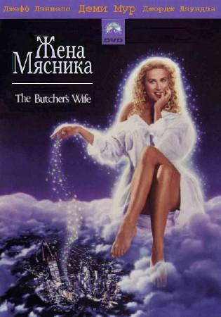 """Жена мясника / The Butcher""""s Wife (1991) DVDRip"""