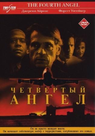 Четвертый ангел / The Fourth Angel (2001) DVDRip