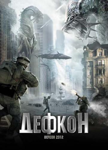 Дефкон / Defcon 2012 (2010/HDRip/1400Mb)
