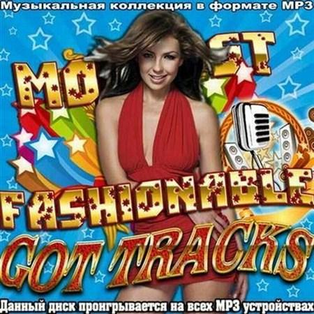 Most fashionable got tracks (2012)