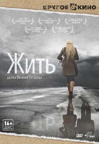 Жить (2012) DVD5