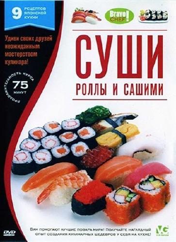 Bravo Chef! Суши, роллы и сашими (2012) DVDRip