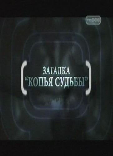 """Затерянные миры. Загадка """"копья судьбы"""" (2009) SATRip"""