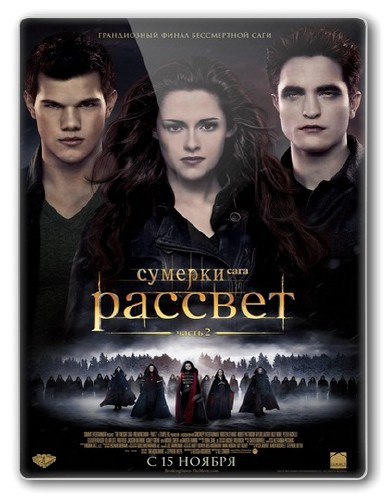 Сумерки. Сага. Рассвет: Часть 2 / The Twilight Saga: Breaking Dawn - Part 2 (2012/TS/1400Mb)