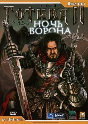 Gothic II + Night of Raven / Готика 2 + Ночь Ворона (2002/Repack/RUS)