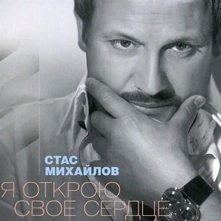 Стас Михайлов - Я открою своё сердце (2012)