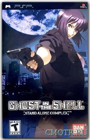 Ghost in The Shell Stand Alone Complex (2005) (ENG) (PSP)