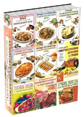 Подборка книг  Микроволновая кухня. Сборник из 40 книг (2002-2012) PDF