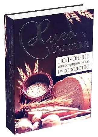 Хлеб и булочки. Подробное иллюстрированное руководство (2011) PDF