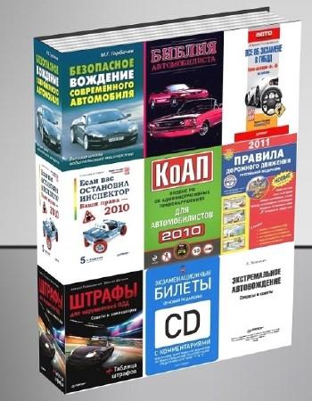 12 книг для автолюбителей (2010-2011) DOC,DJVU,PDF