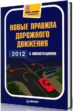 Правила дорожного движения 2012 с примерами и комментариями (2012) PDF