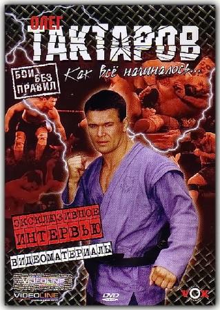 Бои без правил. Олег Тактаров. Как всё начиналось (2006) DVDRip