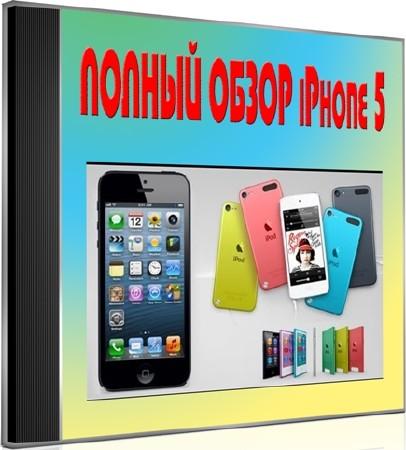 Полный обзор iPhone 5 (2012) DVDRip