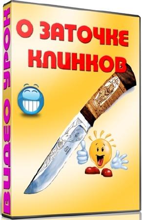 О заточке клинков (2012) DVDRip