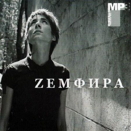Земфира - Дискография (1998-2010)