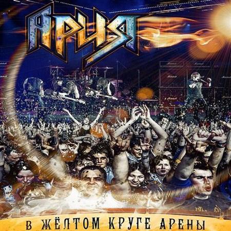 Ария - В желтом круге арены (2012)