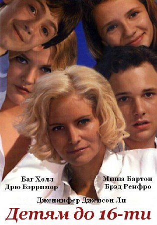 Детям до 16-ти (Детям до шестнадцати) / Skipped Parts (2000) DVDRip