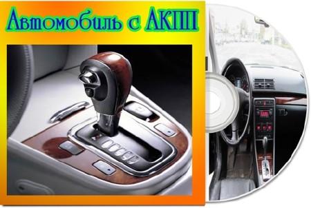 Автомобиль с АКПП (2012) DVDRip
