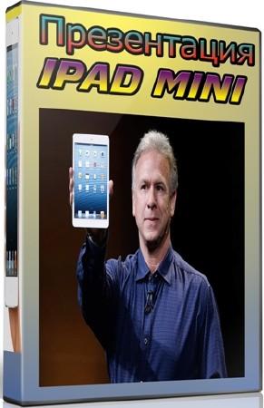 Презентация iPad mini (2012) DVDRip