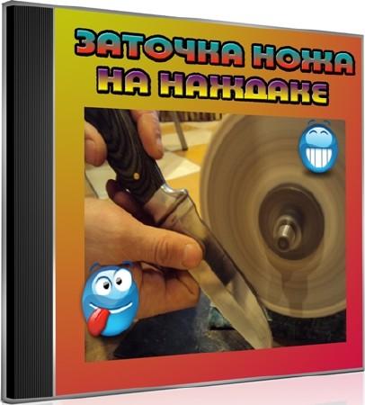 Заточка ножа на наждаке (2012) DVDRip