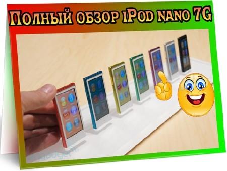 Полный обзор iPod nano 7G (2012) DVDRip