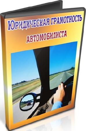 Юридическая грамотность автомобилиста (2011) DVDRip