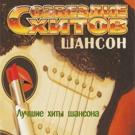 VA - Созвездие хитов. Шансон 1-12(CD) (2002-2012)