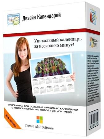 Дизайн Календарей 7.25 Portable by SamDel