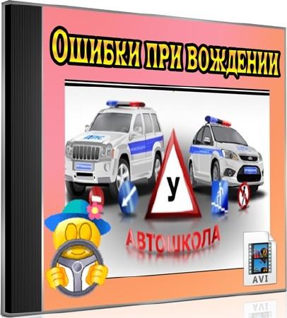Автошкола: Ошибки при вождении (2012) DVDRip