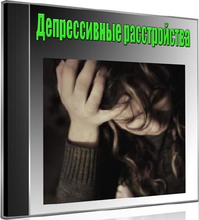 Депрессивные расстройства (2012) DVDRip