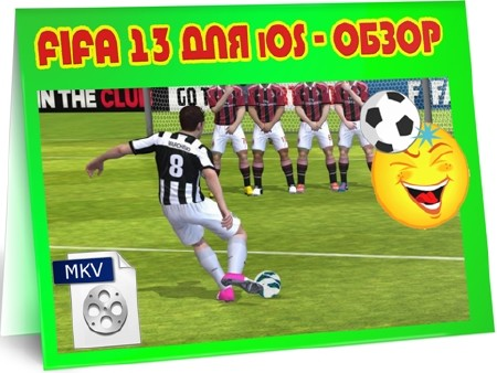 FIFA 13 для iOS - Обзор (2012) DVDRip
