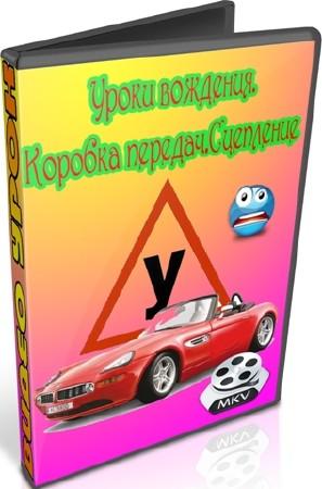 Уроки вождения.Коробка передач.Сцепление (2012) DVDRip