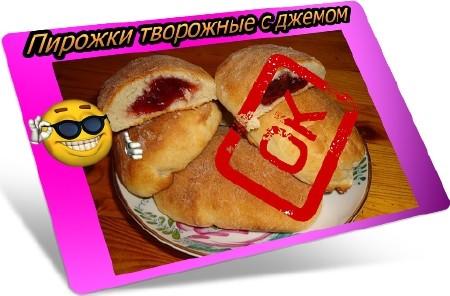 Пирожки творожные с джемом (2012) DVDRip