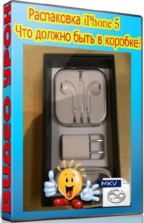 Распаковка iPhone 5. Что должно быть в коробке (2012) DVDRip