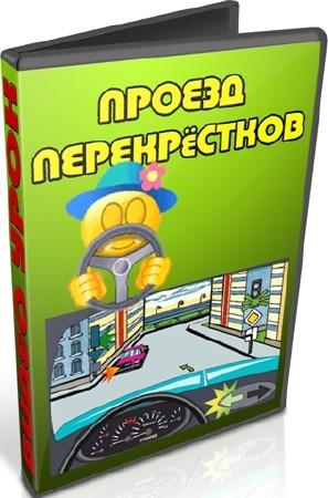 Проезд перекрёстков (2012) DVDRip