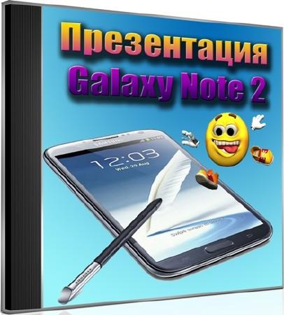 Презентация Galaxy Note 2 (2012) DVDRip