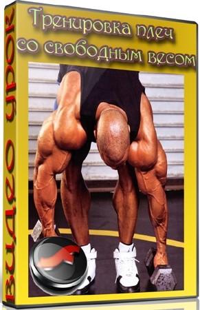 Тренировка плеч со свободным весом (2012) DVDRip