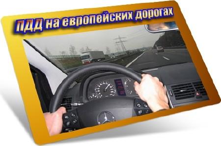 ПДД на европейских дорогах (2012) DVDRip