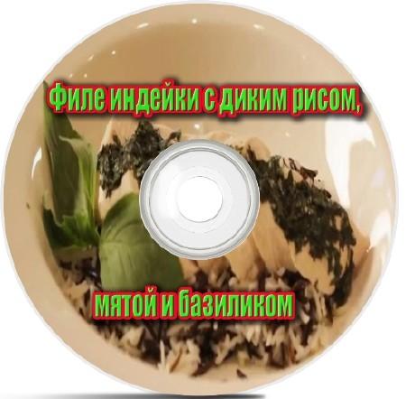 Филе индейки с диким рисом, мятой и базиликом (2012) DVDRip