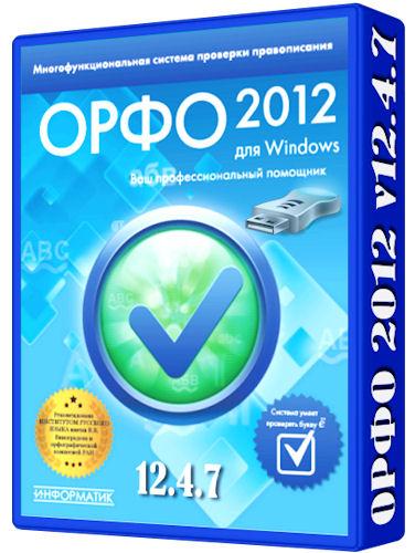 ОРФО 2012 12.4.7 Portable Rus