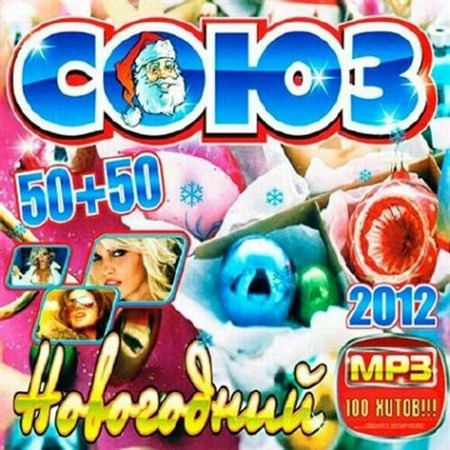 Союз Новогодний 50/50 (2012)
