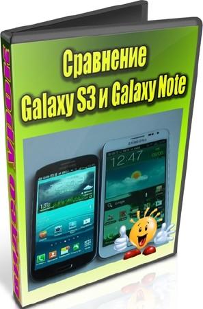 Сравнение Galaxy S3 и Galaxy Note (2012) DVDRip