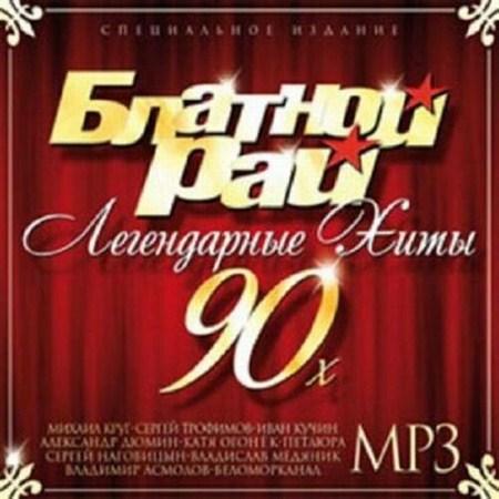 Блатной рай - Легендарные хиты 90-х (2012)